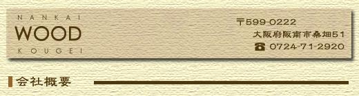 阪南市 販促品 木工 オーダー 家具 内装 株式会社南海ウッド工芸 会社概要・地図
