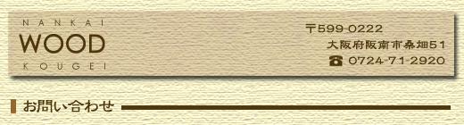 阪南市 販促品 木工 オーダー 家具 内装 株式会社南海ウッド工芸 お問い合わせフォームサイトポリシー